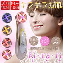 超音波LED光美顔器 kirari(キラリ)
