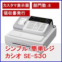 カシオレジスターSE-S30