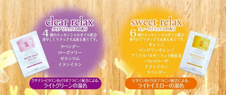選べる2つの香り