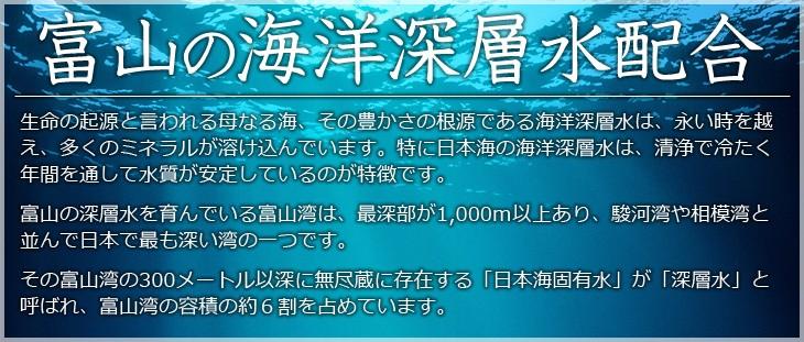 富山の海洋深層水配合