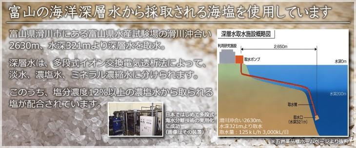 富山の海洋深層水から採取される海塩を使用しています