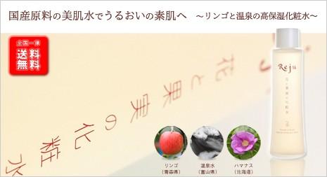 花と果実の化粧水