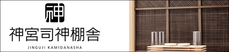 スタイリッシュでモダンな神棚 神宮司神棚舎 商品一覧へ
