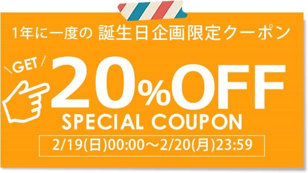 店長誕生日スペシャルクーポン【単品購入のみ20%OFF】