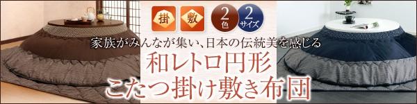 【和レトロこたつ掛け敷き布団セット】 5尺長方形                                                                                                                             日本の伝統美に包まれるホッと時間 和レトロこたつ掛け敷き布団セット  5尺長方形:040701793:
