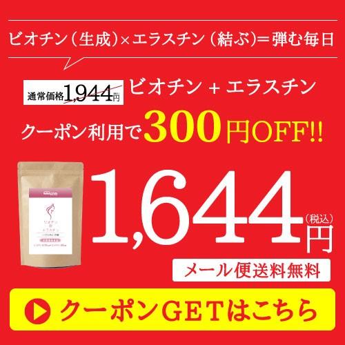【300円OFFクーポン】新商品ビオチン+エラスチンで使える専用クーポン