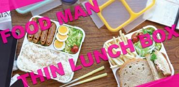 FOOD MAN 薄型ランチボックス