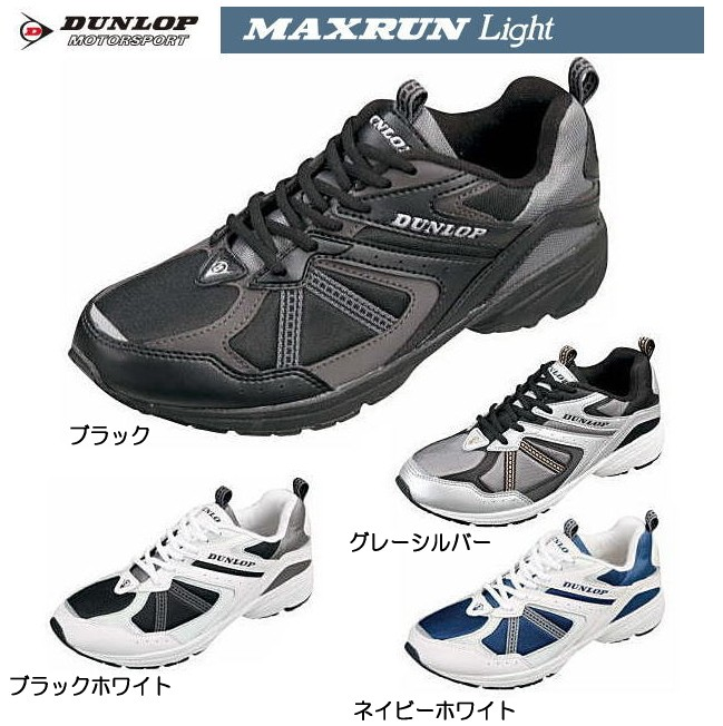 ダンロップ スニーカー 靴 メンズ 黒 白 幅広 DUNLOP マックスランライト M153 4E.