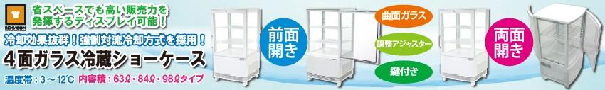 省スペースでも高い販売力を発揮するディスプレイが可能!冷却効果抜群!共生滞留冷却方式を採用!4面ガラス冷蔵ショーケース 前開き 両面開き