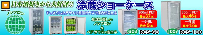 超人気!日本酒保存に適したレマコム 冷蔵ショーケース 最大65%オフ!