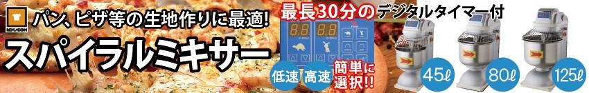 パン、ピザ等の生地作りに最適!最長30分のデジタルタイマー付き スパイラルミキサー 45リットル、80リットル、125リットル