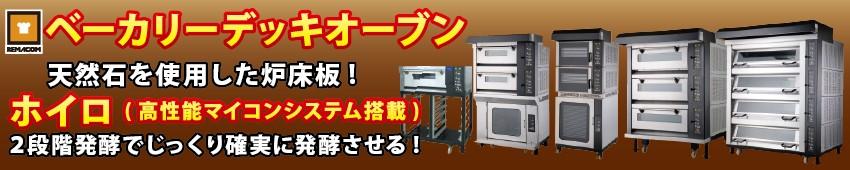 ベーカリーデッキオーブンシリーズ各種 天然石を使用した炉床板!ホイロ(高性能マイコンシステム搭載)2段階発酵でじっくり確実に発酵させる!