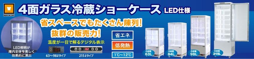 レマコム4面ガラスショーケース