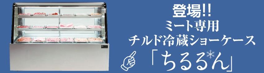 対面チルド冷蔵ショーケース 【ちるるん】