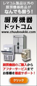 厨房機器ドットコム