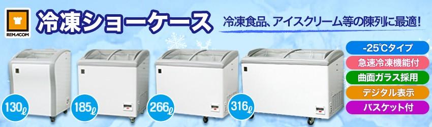 レマコム冷凍ショーケース大幅値下げバナー