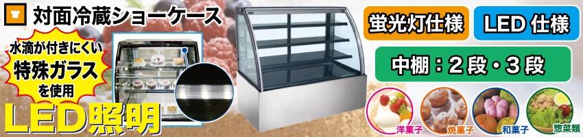 高級感のあるデザインで商品を引き立てる レマコム対面冷蔵ショーケース