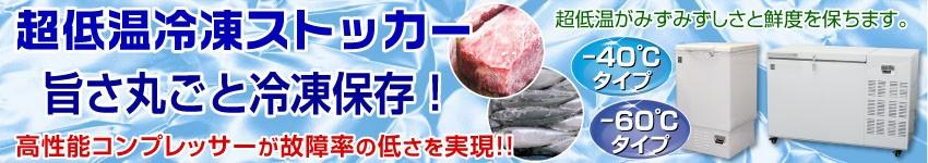 数量限定!超低温冷凍ストッカー新発売記念セール!!