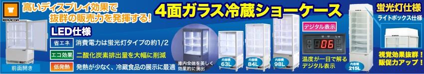 4面ガラス冷蔵ショーケース 人気シリーズに【LED仕様】新登場!