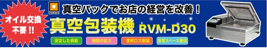 真空包装機でお店の経営を改善!新発売 真空包装機 RVM-D30