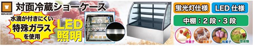 高級感のあるデザインで商品を引き立てる 対面冷蔵ショーケース 幅広い温度帯だから多種多様な商品に対応 温度帯2℃〜16℃