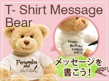 Tシャツべアメッセージ