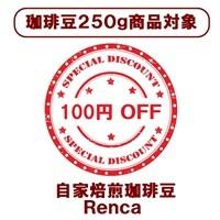 100円割引クーポン