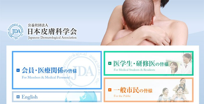日本皮膚科学会