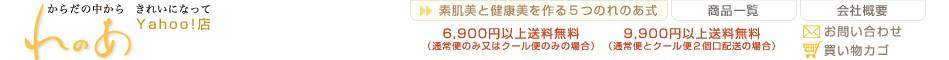 れのあ【Yahoo!店】