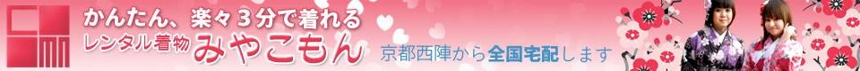 レンタル着物みやこもん 簡単、楽々3分で着れる着物、京都西陣から全国宅配します。