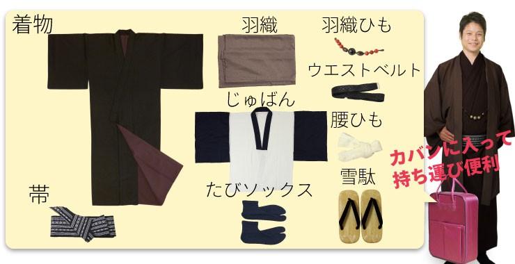 メンズ着物セット内容一式(着物・羽織・帯・じゅばん・たびソックス・羽織紐・ウエストベルト・腰ひも・雪駄)がかばんに入って持ち運び便利