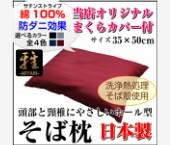 そば枕 雅 35×50