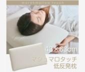 マシュマロタッチ枕43×63cm