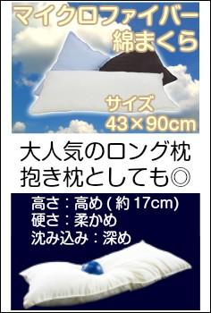 マイクロファイバー綿 ロング ロング枕
