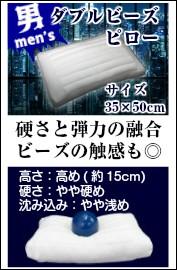 メンズ ビーズ枕