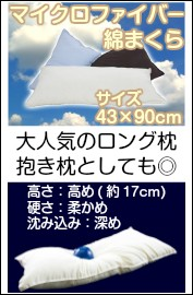マイクロファイバー綿 43×90 ロング