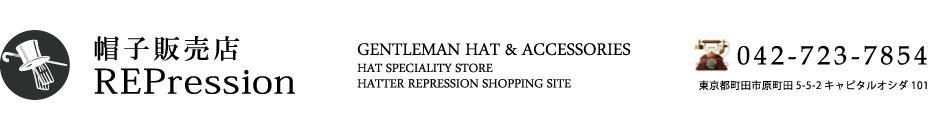 東京都町田市に店舗を構える、帽子専門店REPression