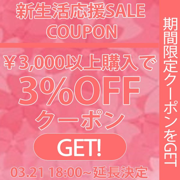 【全品対象】¥3,000以上ご注文で3%OFFクーポン