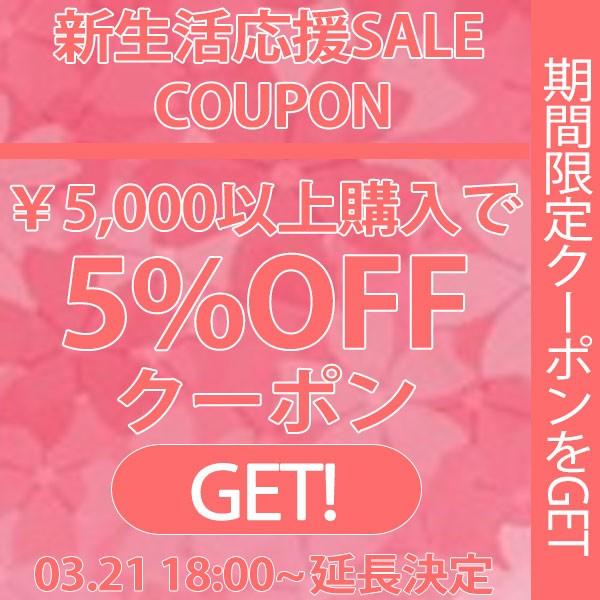 【全品対象】¥5,000以上ご注文で5%OFFクーポン