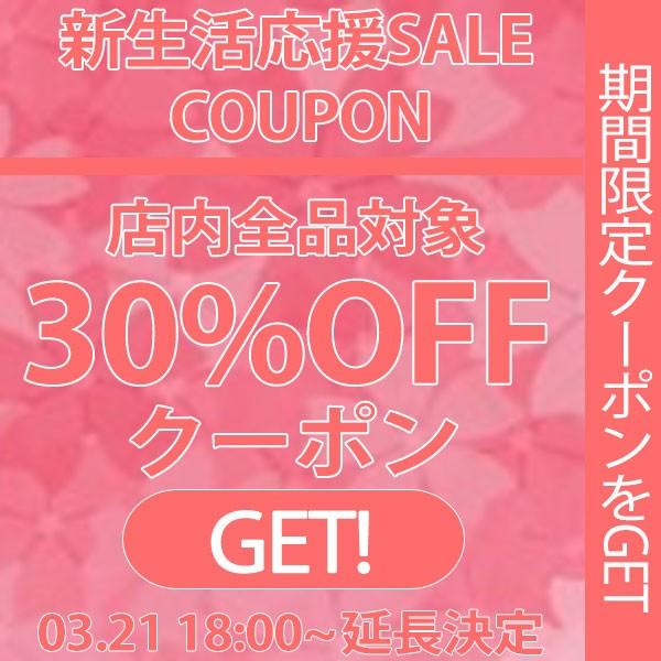 【店内全品対象30%OFF】期間限定全品30%OFFクーポン