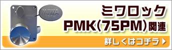 ミワロック PMK(75PM)関連
