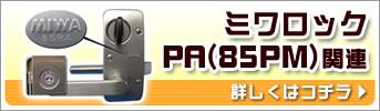 ミワロックPA(85PM)関連