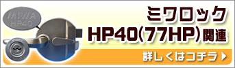 ミワロックHP40(77HP)関連