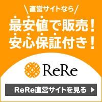 ReRe直営サイト