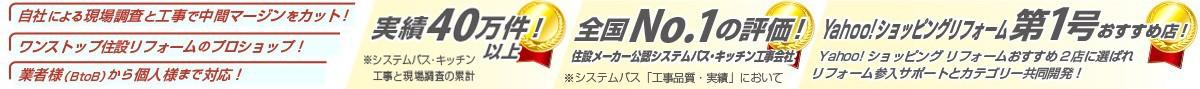 評価・実績共に日本一のリフォーム会社のリリパです!
