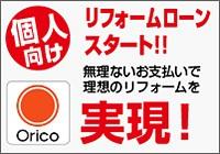 個人様向けリフォームローン(Orico)