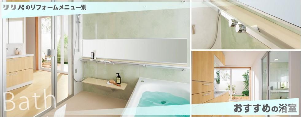 リリパのリフォームメニュー別おすすめの浴室