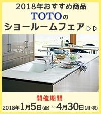 2018年おすすめ商品TOTOショールームフェア