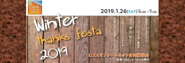 winterthanksfesta2019