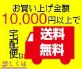 10000円以上のお買い上げで送料無料!
